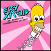 simpsons mister sparkle homer simpson
