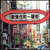 kabukichou userpic