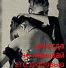 grjaznie_tanzi userpic