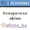afisha_by