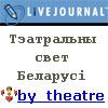 by_theatre+lj