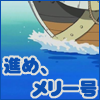 Sabo-chan!: susundeiru