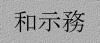 name_1