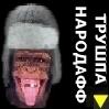 """Наші """"Сєвєрниє Братішкі™""""..., kacap"""