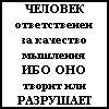 Che_Lovek