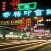hk street signs