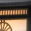 lampy lamp