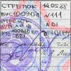 Дмитрий Максимов: ВУС