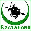 Бастаново