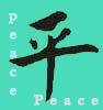 Nikki Fayre: Peace
