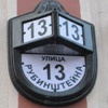13, Рубинштейна