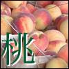 Momo: Peach basket