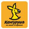 Кенгуруша