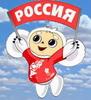 6) Россия вперед!
