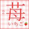 2ichigo