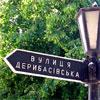 «Дерибасовская»