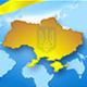 Proctolog's LiveJournal Notes: Украина
