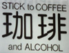 coffee bar engrish.com