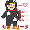 Yamapi 「抱いて抱いて抱いてセニョリータ!」