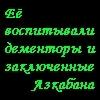 Азкабан