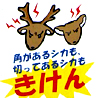 Landlady of the Universe: Don't piss off the deer