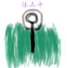 Itoshii-dono