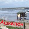 ashkelon_ru