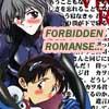 forbidden romanse...