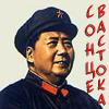 Шримышандр Свами Махарадж: Mao