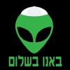 רותם שחר (Ro): באנו בשלום alien