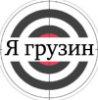 «Я грузин»