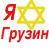 Я Грузин
