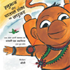 Diary of an Ass Monkey: Hanuman: kiddie version