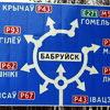 bobruysk =>