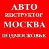 Автоинструктор Москва и Подмосковье