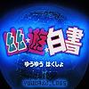 Yuuhaku Madness Logs