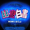 Yuuhaku Madness --- Event Community~