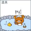 [San - X] Onsen bear and chick