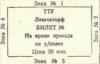 билет ТТУ