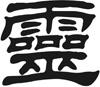 Иероглиф Лин