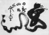 Ukemido; The Art of Falling Down