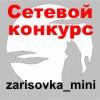 zarisovka_mini.livejournal.com