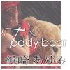 Ayumi H, Teddy Bear