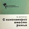 s_kinokameroy_vmesto_ruzjya