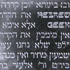 Hebrew Geek