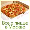 Все о пицце в Москве