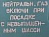 нейтр. газ
