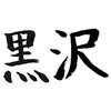 kurosawa userpic