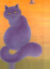 Сиреневый Кот