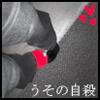 Uso no jisatsu;; Feets